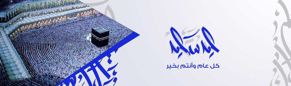 عيد الأضحى المبارك - عيد الأضحى المبارك