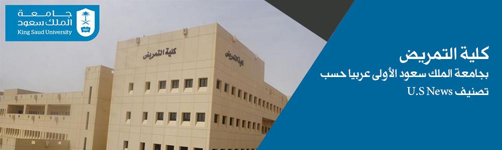 كلية التمريض بجامعة الملك... - .