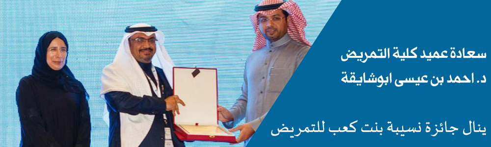 د. احمد ابوشايقة ينال جائزة... - تُمنح للممرضين المتميزين...