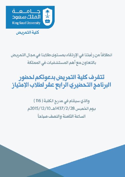 البرنامج التحضيري الرابع عشر لطلاب الامتياز
