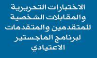 موعد إجراء الاختبارات التحريرية والمقابلات الشخصية للمتقدمين والمتقدمات لبرنامج الماجستير الاعتيادي للعام الجامعي 1437/1438هـ