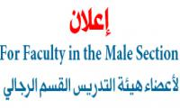 For Faculty in the Male Section