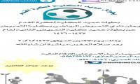بطولة عميد كلية التمريض لكرة القدم