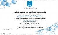 د.أماني بدوي : القائدة المثالية