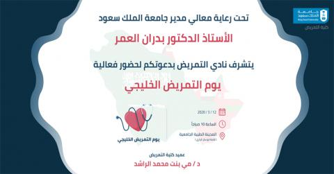 فعالية ( يوم التمريض الخليجي )